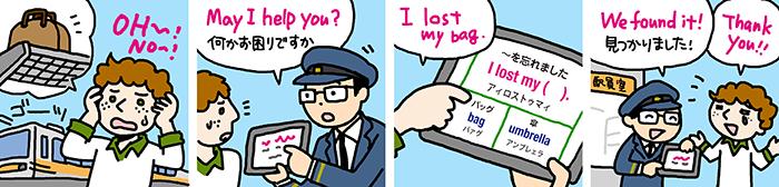 公共交通機関の関係者様へ外国人乗客対応のコミュニケーションツール「交通機関向け指さし会話」4コママンガ