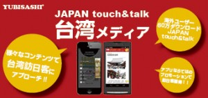 JAPAN touch&talk 台湾メディア