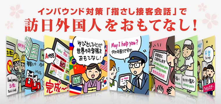 インバウンド対策「指さし接客会話」で訪日外国人をおもてなし