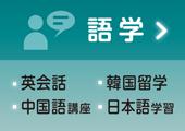 語学教室/留学・英会話・韓国留学・中国語講座・日本語学習