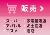 小売・販売業 スーバー・家電量販店・アパレル・お土産店・コスメ・書店
