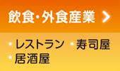 飲食・外食産業・レストラン・寿司屋・居酒屋