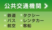 公共交通機関・鉄道・タクシー・バス・レンタカー・航空・客船