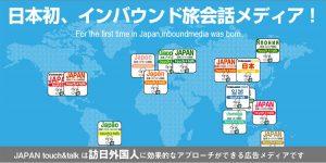 日本初、インバウンド旅会話メディア!