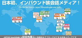 JAPAN touch&talk インバウンド旅会話メディア!