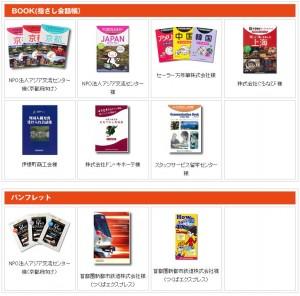 事例:BOOK(指さし会話帳)パンフレット