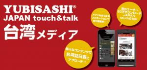 YUBISASHI JAPAN touch&talk台湾メディア