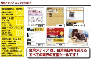 台湾メディア コンテンツ紹介