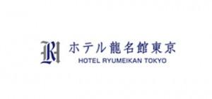 ホテル龍名館東京様