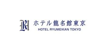 ホテル龍名館 東京様