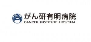 ロゴ がん研有明病院