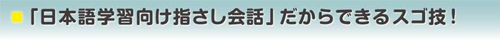 「日本語学習向け指さし会話」だからできるスゴ技!