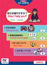 駅接客用オリジナル指さし会話(指さしシート)