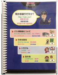 指さしシート 京王電鉄バス