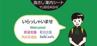JR東日本リテールネット様(接客指さし会話シート)