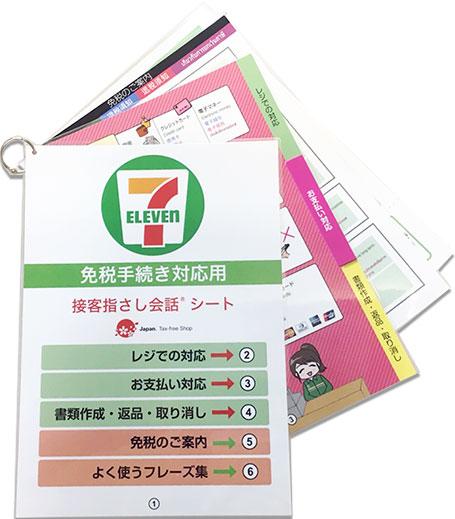 株式会社セブン-イレブン・ジャパン様(接客指さし会話シート)