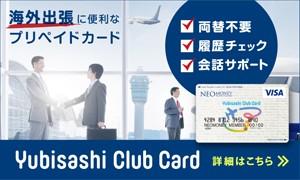 海外出張で便利なプリペイドカード 両替不要・履歴チェック・会話サポート Yubisashi Club Card
