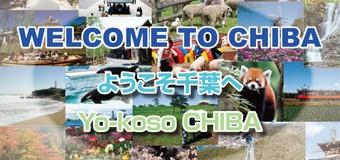 千葉県国際観光推進協議会様(指さし会話シート)