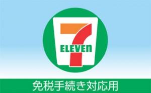 セブン-イレブン・ジャパン 免税手続き対応用