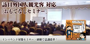 訪日外国人観光客対応「おもてなしセミナー」インバウンド対策セミナー・研修で意識改革!