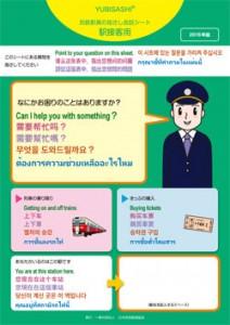 日本民営鉄道協会