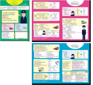 一般社団法人日本民営鉄道協会様(接客指さし会話シート)