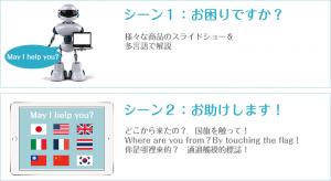 シーン1:お困りですか?様々な商品のスライドショーを多言語で解説 シーン2:お助けします!どこから来たの?国旗を触って!