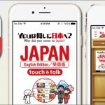 人気番組「YOUは何しに日本へ?(テレビ東京)」公認アプリをリリース!