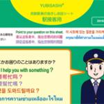 日本民営鉄道協会様「地方民鉄向けの『5カ国語・指さし会話シート』を作成!」ニュースリリース配信