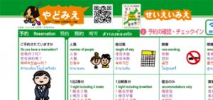 三重県ホテル旅館生活衛生同業組合様(接客指さし会話シート)