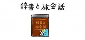エムティーアイ 辞書と旅会話