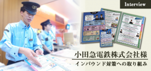 小田急電鉄株式会社様インバウンド対策への取り組み