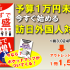 予算1万円未満で今すぐ始める訪日外国人対策 今ならポケットマップがついてくる!