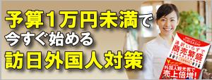 予算1万円未満で今すぐ始める訪日外国人対策