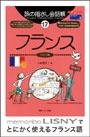 LISNY でとにかく使えるフランス語