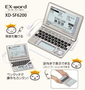 カシオ電子辞書EX-word XD-SF6200