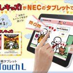 日本電気株式会社様(NECタブレット「Life Touch」向けコンテンツ)