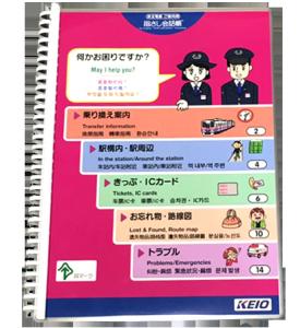 京王電鉄株式会社様(接客指さし会話シート)