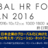 GLOBAL HR FORUM JAPAN 2016