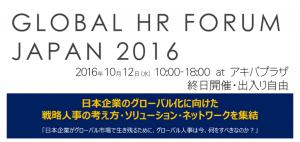 GLOBAL HR FORUM JAPAN 2016 日本企業のグローバル化に向けた先約人事の考え方・ソリューション・ネットワークを集結