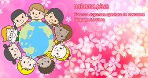 株式会社Mintomo nakama plus