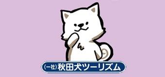 秋田犬ツーリズム様(指さし会話シート)