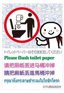 トイレットペーパーはそのまま流してください