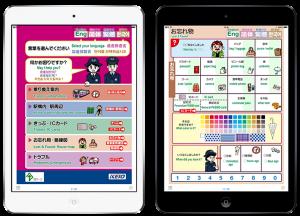 京王アプリ