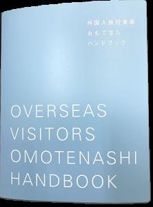 大田区の商店街事業者様(接客指さし会話帳)