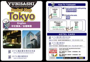 ホテル龍名館様 表紙