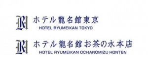 ホテル龍名館東京 お茶の水本店
