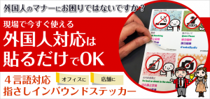 外国人のマナーにお困りではないですか?店舗にオフィスにトイレに 現場で今すぐ使える外国人対応は貼るだけでOK 4言語対応指さしインバウンドステッカー