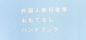 大田区様(接客指さし会話帳)