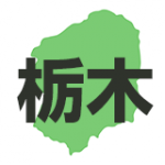 """栃木県(平成29年度""""ウェルカムとちぎ""""農村の魅力向上支援事業費補助金)"""